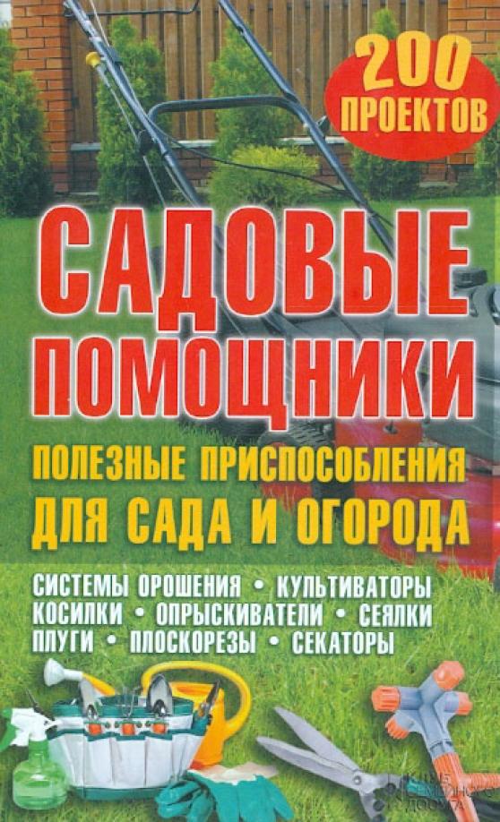 Садовый Помощник Интернет Магазин Белая Дача